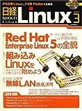 日経 Linux (リナックス) 2007年 03月号 [雑誌]