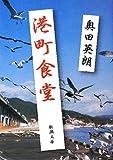 港町食堂 (新潮文庫 お 72-1)