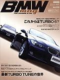 BMW mag Vol.16 (タツミムック IMPORT SPORTS TUNING)