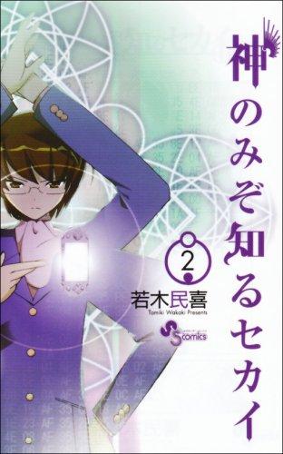 神のみぞ知るセカイ 2 (2) (少年サンデーコミックス)
