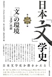"日本「文」学史 第一冊 A New History of Japanese ""Letterature"