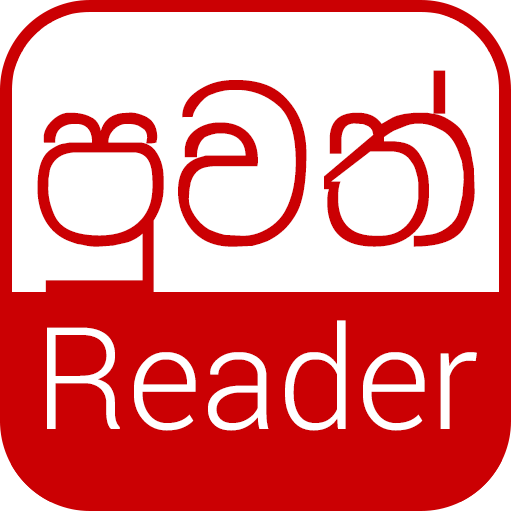 Reader - Sri Lanka News in Sinhala Tamil English: Appstore for Android