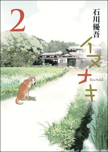 イヌナキ 2 (ヤングジャンプコミックス)
