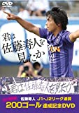 『君は佐藤寿人を見たか』佐藤寿人J1・J2リーグ通算200ゴール達成記念DVD
