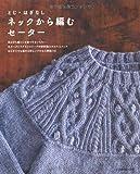 とじ・はぎなし ネックから編むセーター