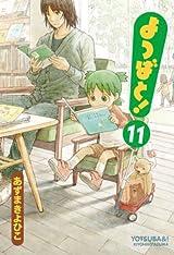 あずまきよひこの大人気癒され漫画「よつばと!」第11巻