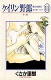 ケイリン野郎(11) (ジュディーコミックス)