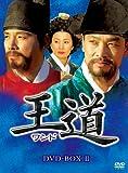 王道 ワンド DVD-BOX II