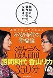 勝間さん、努力で幸せになれますか