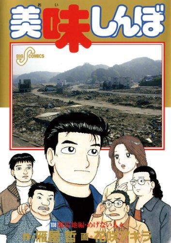 美味しんぼ(108) (ビッグコミックス)