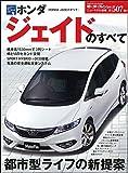 ホンダ ジェイドのすべて (モーターファン別冊 ニューモデル速報 第507弾)
