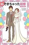祝!できちゃった結婚 【改訂最新版】