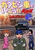 ガタピシ車でいこう!!暴走編 4の巻 (ヤングマガジンコミックス)
