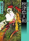 秋津島大和 / 山田 ミネコ のシリーズ情報を見る