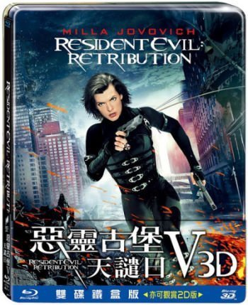 Resident Evil: Retribution Taiwan Blu-Ray 3D/2D Steelbook Edition Extemely Rare Region Free