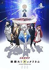 「繰繰れ!コックリさん」BD全6巻予約開始。新作OVAも収録