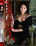 未亡人 矢部寿恵【SUVM-037】 [DVD]