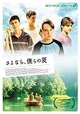 さよなら、僕らの夏 [DVD]