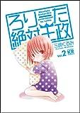 ろりーた絶対王政 (2) (まんがタイムKRコミックス) (まんがタイムKRコミックス フォワードシリーズ)
