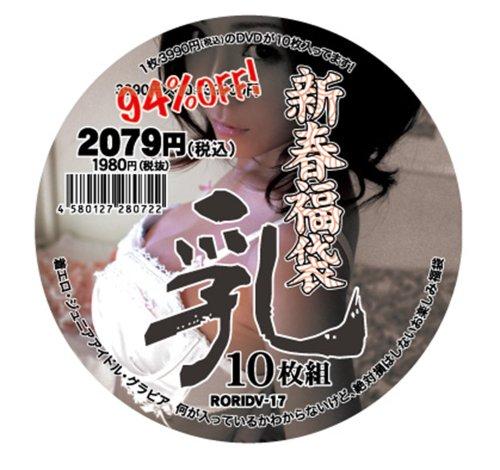 福袋 お楽しみDVD10枚組セット 05  (600分以上)