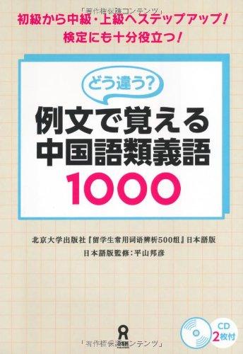 CD付 どう違う?例文で覚える中国語類義語1000