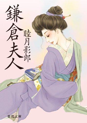 鎌倉夫人【徳間文庫】