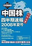 中国株四半期速報2008年夏号