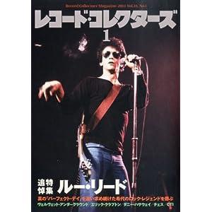 レコード・コレクターズ 2014年 01月号