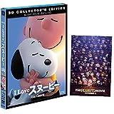 【Amazon.co.jp限定】I LOVE スヌーピー THE PEANUTS MOVIE 3枚組3D・2Dブルーレイ&DVD(A3サイズUSポスター付き)(初回生産限定) [Blu-ray]