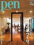 サムネイル:PEN、最新号(255号)、