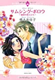 サムシング・ボロウ~秘密の恋人たち~ (エメラルドコミックス ロマンスコミックス)