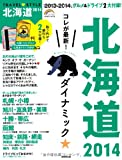 TRAVELSTYLE 北海道 2014 (TRAVEL STYLE)