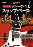 名手直伝!  グルーヴを生むスラップ・ベースの奥義 (CD付) (BASS MAGAZINE)