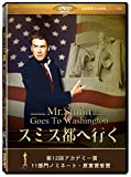 スミス都へ行く(Mr. Smith Goes to Washington) [DVD]劇場版(4:3)【超高画質名作映画シリーズ42】 デジタルリマスター版