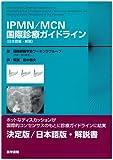 IPMN/MCN国際診療ガイドライン 日本語版・解説