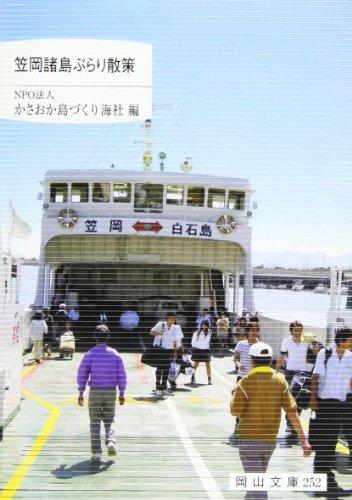 笠岡諸島ぶらり散策 (岡山文庫 252)