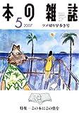 本の雑誌 287号