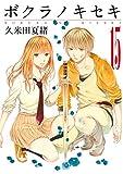 ボクラノキセキ: 15【イラスト特典付】 (ZERO-SUMコミックス)