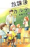 コミックス / 日生 マユ のシリーズ情報を見る