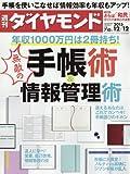 週刊ダイヤモンド 2015年 12/12 号 [雑誌]