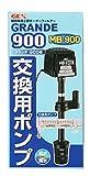 ジェックス グランデ900 交換用ポンプMB-900