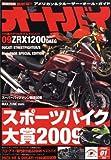 オートバイ 2009年 01月号 [雑誌]