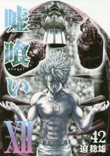 嘘喰い 42 (ヤングジャンプコミックス)