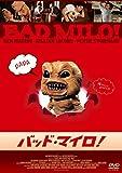 バッド・マイロ! [DVD]