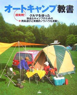 オートキャンプ教書