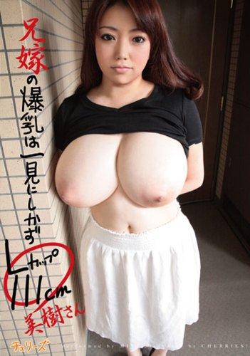 [みき] 兄嫁の爆乳は一見にしかず Lカップ111cm みきさん