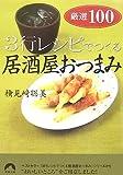 3行レシピでつくる居酒屋おつまみ厳選100 (青春文庫)