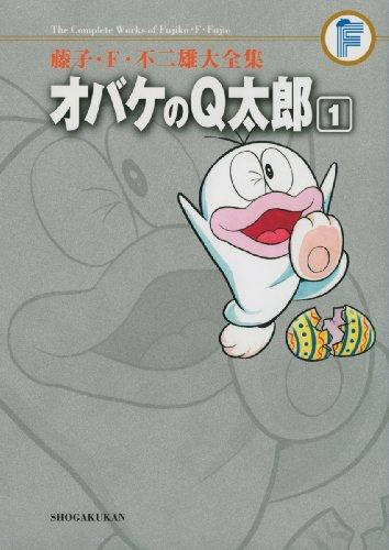 オバケのQ太郎 1 (藤子・F・不二雄大全集)