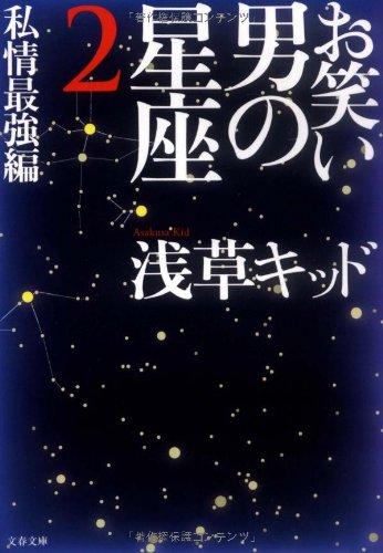 浅草キッド『お笑い 男の星座2』