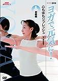 NHK��I�X ���K�Ō��C��! �S���̂����t���b�V�� ������ [DVD]